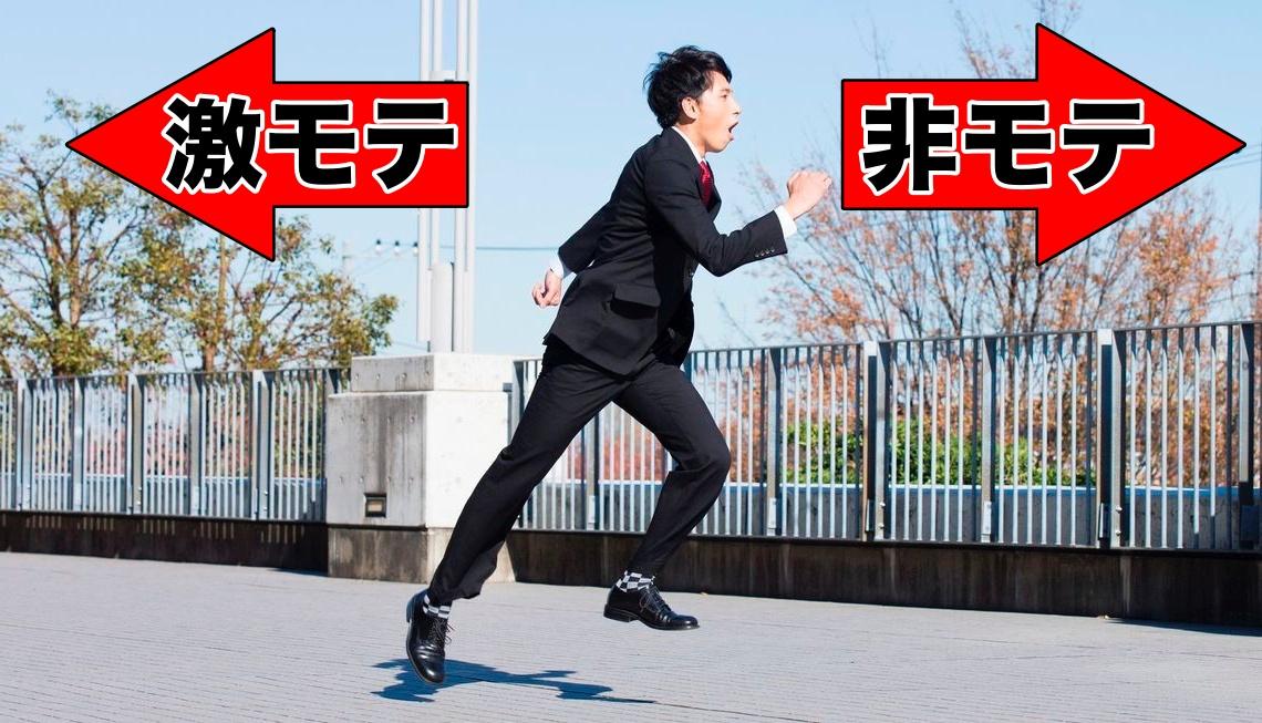 非モテに走る男性