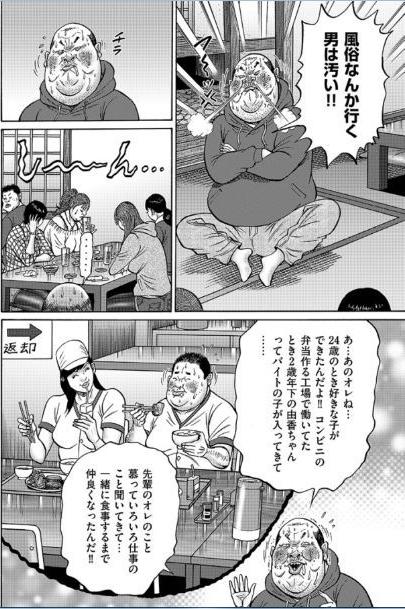 中年童貞1
